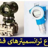 ترانسمیتر فشار / پرشر ترانسمیتر